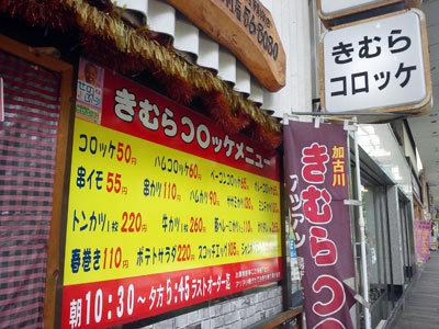 加古川 きむら コロッケ