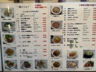 垂水 韓国家庭料理 Mokcha メニュー