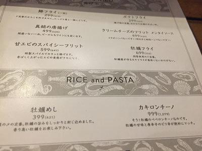 姫路 のれん街 牡蠣センター メニュー
