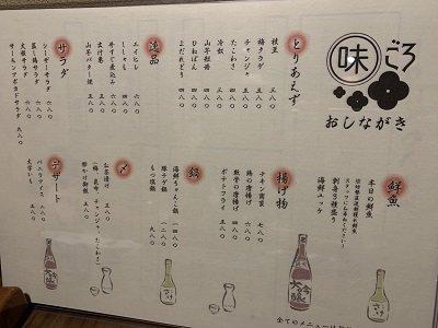 姫路 居酒屋 味ごろ メニュー
