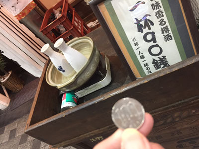 日本酒 一杯 90銭