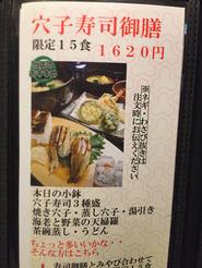 姫路 ランチ 梅寿司