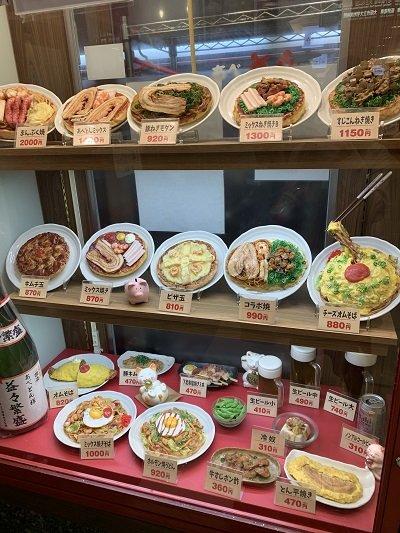 大阪 阿倍野 元祖 あべとん メニュー