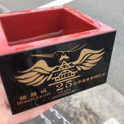 姫路城 観桜会 2018 枡