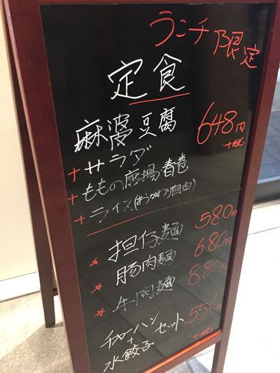 明石 台湾料理 群ちゃん ランチ