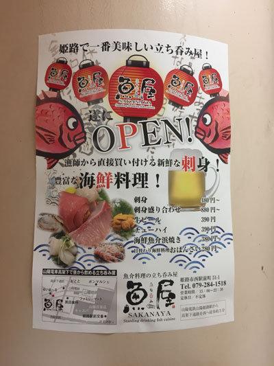 姫路 立呑み 魚屋