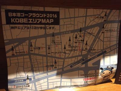 日本酒 ゴーアラウンド 神戸 2016