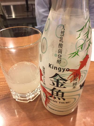 姫路 立呑み処 あらき酒店 限定酒 金魚