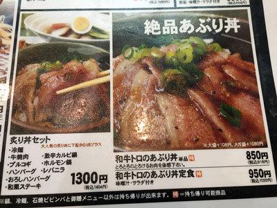 東二見 焼き肉 のむらや 炙り丼