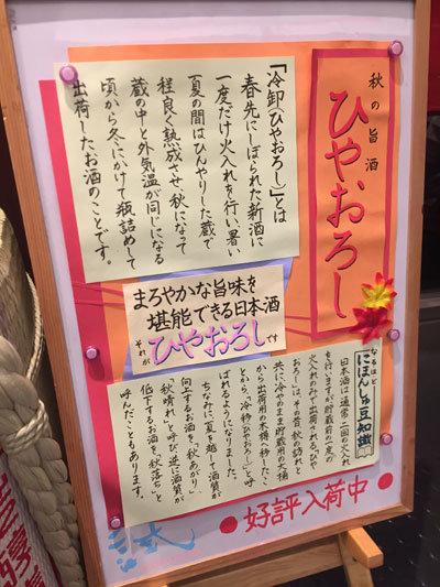 姫路 日本酒 試 ひやおろし