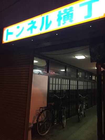 大阪 西九条 高架下 トンネル横丁