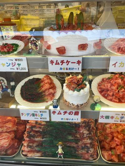 大阪 コリアンタウン キムチケーキ