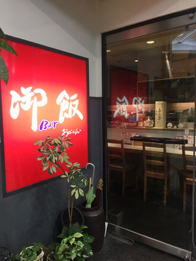 姫路 御Bar飯