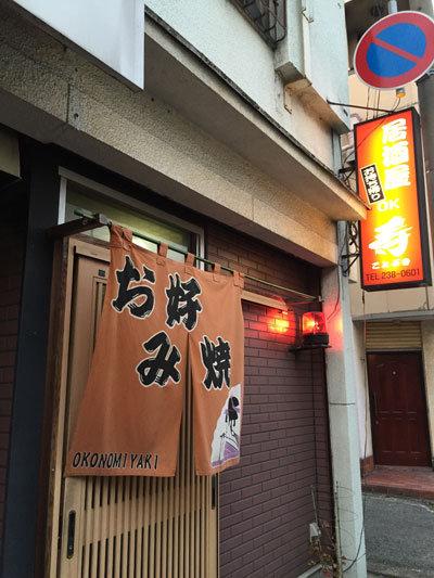 姫路 広畑 夢前川 お好み焼 寿