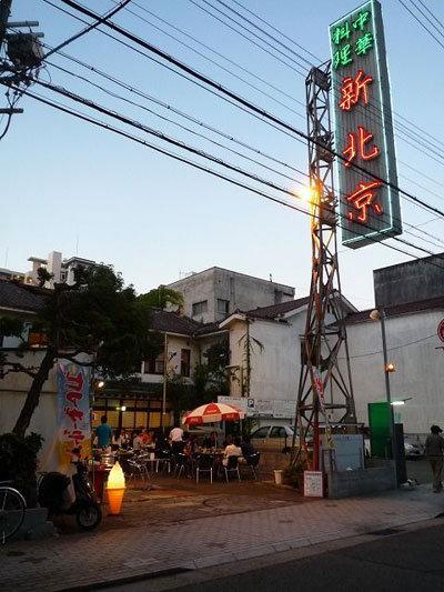 姫路 ビアガーデン 中華料理 新北京