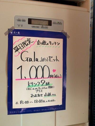 明石 立呑みキッチン Gala 平日限定 セット