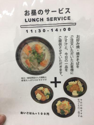 姫路 網干 牡蠣鉄板 matsumoto ランチ