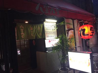 姫路 居酒屋 八里九里