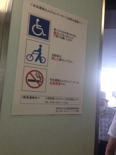 西明石駅 エレベーター