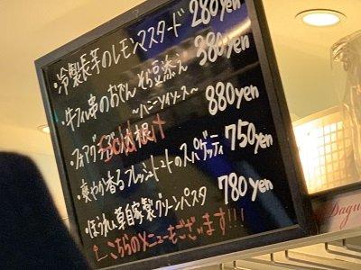 大阪 フレンチおでん 赤白 kohaku メニュー