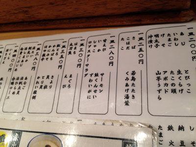 大阪 寿司 市場ずし メニュー