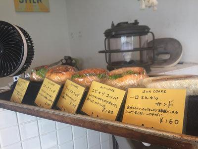 滝の茶屋 パン sun cooke 惣菜パン