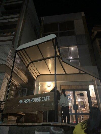 有馬温泉 FISH HOUSE CAFE