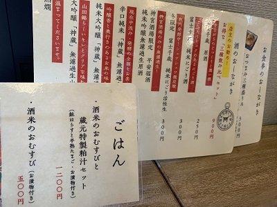 京都 平安神宮 神宮酒場 日本酒