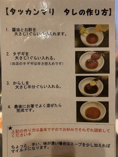 タッカンマリ タレの作り方