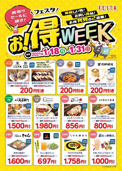 グランフェスタ 姫路 お得week
