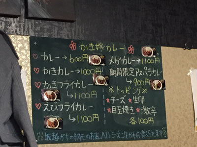 赤穂 牡蠣 かましま メニュー