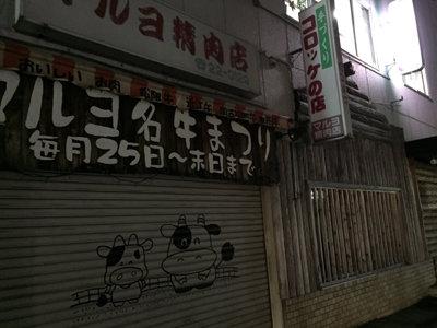 加古川 マルヨ精肉店