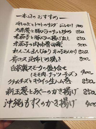 姫路 沖縄 Agu 本店 夜メニュー