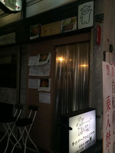 神戸 モトコー6番街 牛のマークのえびすや