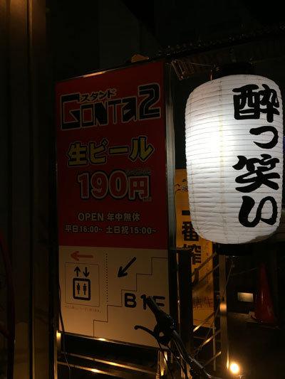 神戸 三ノ宮 立呑み Gonta2