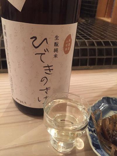 日本酒 ひできの酒