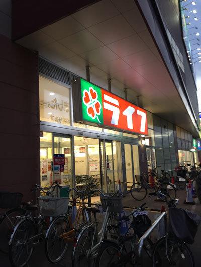 神戸市 長田 ライフ
