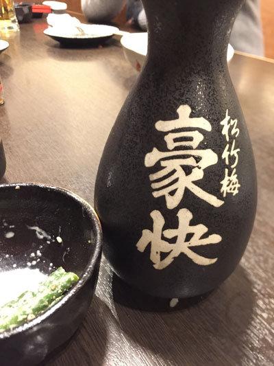 姫路 某チェーン店 熱燗