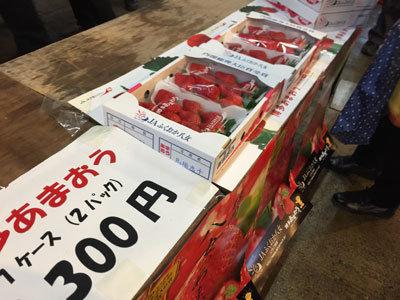 姫路 市場祭り 2017 冬 博多 あまおう