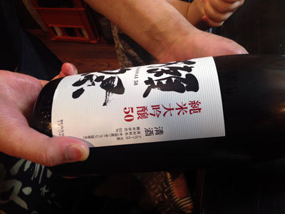 西明石 立呑み あいわ 日本酒 獺祭