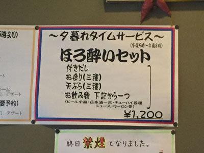 広畑 寿司 太閤寿司 ほろ酔いセット