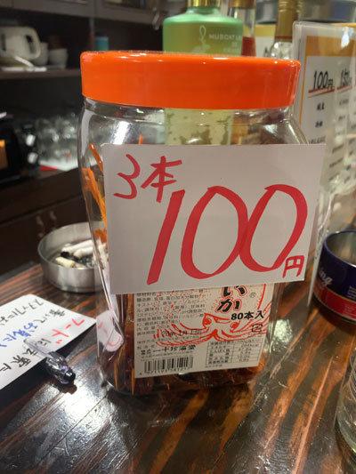 姫路 立ち飲み酒場 ドラム缶 乾き物