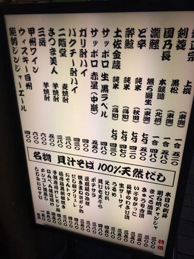 神戸 貝汁そば ボンゴレ亭 看板