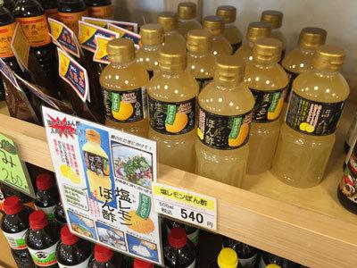 姫路 とれとれ市場 お土産 塩レモンぽん酢