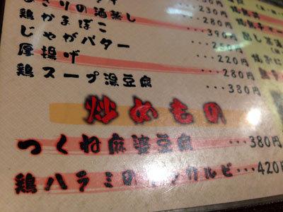 姫路 炭火焼鳥 ゆ鳥 お溝筋店 つくねマーボー豆腐