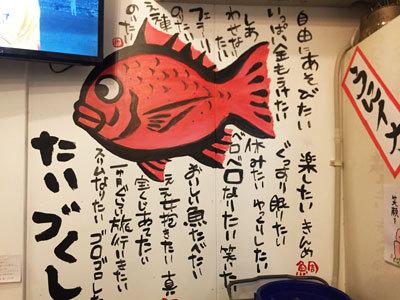 姫路 立呑み 魚屋 たいづくし