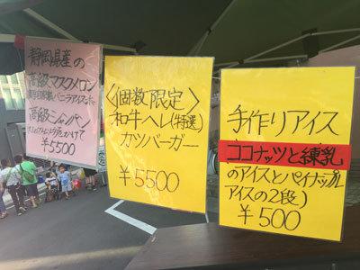 姫路 ゆかた祭り 2017 vinvin