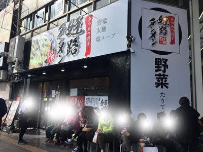 お溝筋 姫路タンメン 正月の行列