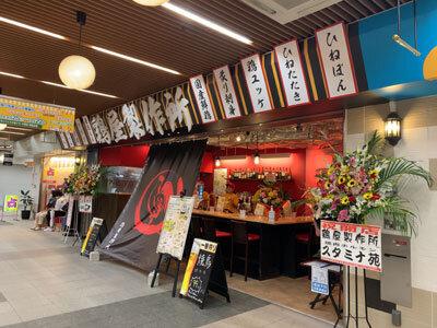 姫路 焼き鳥 鶏屋製作所