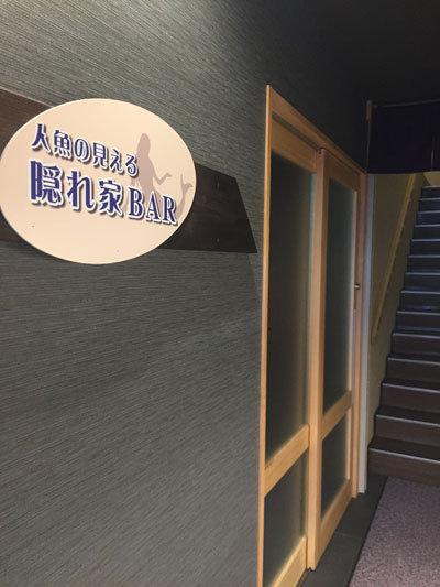 姫路 人魚の見える隠れ家 Bar